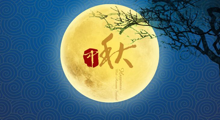 亚博制娱乐有限公司恭祝全国客户中秋节快乐。